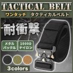 タクティカル ベルト サバゲー サバイバルゲーム 装備 ミリタリー 黒 緑 茶