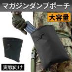 ダンプポーチ サバゲー サバイバルゲーム 装備 ミリタリー 黒 緑 茶