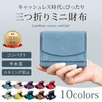 ミニ財布 レディース 本革 プチプラ 使いやすい ミニウォレット 革 三つ折り財布 三つ折 財布 コンパクト 小さめ 人気