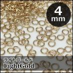 丸カン4mm(線径0.7mm)90個入り「ライトゴールド」(丸カン,マルカン,カンパーツ,4mm,接続金具)