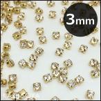 台座付きガラス製ラインストーン「ライトゴールド爪×クリスタル」3mm×20個(ビーズ)