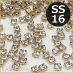 台座付きガラス製ラインストーン「ライトゴールド爪×クリスタル」SS16mm×20個(ビジュー,座金ビジュー,ストーンビーズ,)