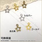 チャーム/ミニ星アーチ10mmx12mm 2個入り(金古美、シルバー、ゴールド)