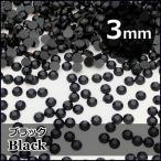 激安ダイヤカットストーン「ブラック」3mm×約200個(ラウンドストーン,ネイルストーン,デコストーン,ラインストーン)