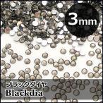 激安ダイヤカットストーン「ブラックダイヤ」3mm×約200個(ラウンドストーン,ネイルストーン,デコストーン,ラインストーン)