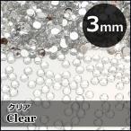 激安ダイヤカットストーン「クリア」3mm×約200個(ラウンドストーン,ネイルストーン,デコストーン,ラインストーン)