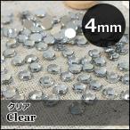 高品質ラウンドストーン「クリア」4mm×約200個(アクリル製・9面カット)