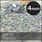 高品質ラウンドストーン「クリアAB」4mm×約200個(アクリル製・9面カット)