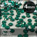 高品質ラウンドストーン「グリーン」4mm×約200個(アクリル製・9面カット)