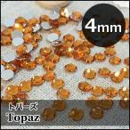 高品質ラウンドストーン「トパーズ」4mm×約200個(アクリル製・9面カット)