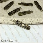 高品質チャーム/Handmadeプレート「金古美」6mmx25mm(Handmadeチャーム,ハンドメイドチャーム,プレートチャーム)