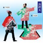 よさこい衣装 長半纏 コスチューム桜 祭り 53234 53238
