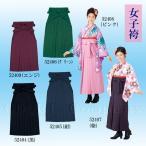 女子袴 無地 黒 紺 緑 紫ピンク エンジ 52404-52409