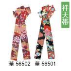 带 - 袢天帯 よさこい衣装 76501-76502