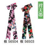 带 - 袢天帯 よさこい衣装 76503-76504