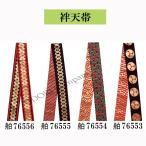 带 - 袢天帯 袢纏 よさこい衣装 76553-76556