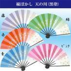 舞扇子 日本製(京都) 踊り 舞扇 花かげ 天の川 黒塗骨 まいせんす go1214-1218