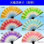 舞扇子 踊り用 日本舞踊 舞扇 天地雲砂子 黒塗り 全6色 扇子 日舞やよさこいに