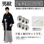 Yahoo!ODORI Company貼り紋 男紋 黒地着物用家紋シール 6枚 No.37〜No.70 72147