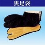 地下足袋 黒 15〜27.5cm お祭り用品