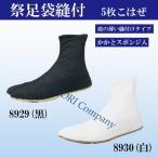 足袋 縫付け地下足袋 黒 白 5枚こはぜ 8929-8930 Ninja shoes