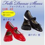 フォークダンスシューズ 紐リボン 黒 赤 日本製 本革 幅広 21cm-26cm