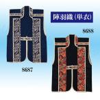 陣羽織 じんばおり 単衣 日本の歳時記 大人用 祭