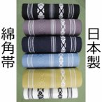 特価 日本製 献上角帯