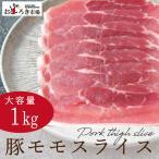 豚肉 宮崎産 豚モモ 1kg スライスしゃぶしゃぶ 激安豚肉 業務用 500g×2パック