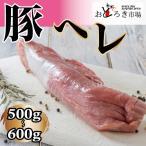 里脊肉 - 豚肉 ヘレ スジ引き 1本 約500g〜600g とんかつ ヘレステーキ