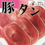 焼肉 豚タン バーベキュー BBQ メガ盛り 1kg 激安 業務用