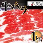 肩腹肉 - 業務用 牛肉 牛バラ メガ盛り 1kg 牛丼 焼肉 バーベキュー 家庭料理
