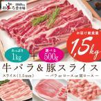 肩腹肉 - 牛肉 豚肉 メガ盛り1.5kgセット 牛バラ1kg 豚バラor肩ロースorローススライス500g 2セット購入で鶏モモ2kgおまけ付き