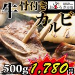 焼肉 バーベキュー BBQ 牛肉 骨付きカルビ 大容量 500g