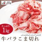 牛肉 業務用 牛小間 牛コマ メガ盛り 1kg