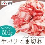 牛肉 業務用 牛小間 牛コマ メガ盛り 500g
