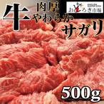 牛肉 焼肉 やわらか厚切りサガリ 500g バーベキュー BBQ