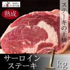 牛肉 サーロインステーキ 1kg ブロック バーベキュー ローストビーフ かたまり