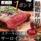 牛肉 超厚切り 熟成サーロインステーキ 約1ポンド ブロック バーベキュー ローストビーフ かたまり
