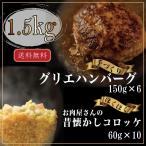 ショッピング手作り 手作り グリエ・ハンバーグ6個 お肉屋さんのコロッケ10個 メガ盛り1.5kg 送料無料