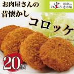 コロッケ 惣菜 冷凍 お得な20個セット 昔懐かしお肉屋