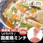 鶏肉パラパラミンチ500g ひき肉 挽肉 挽き肉 冷凍 お手軽 便利