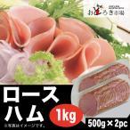ハム ロースハム 業務用 お弁当 家庭料理 1kg 500g×2パック