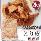 ショッピング 業務用 国産 鶏皮 メガ盛り 2kg 真空パック