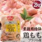 業務用 ブラジル産 鶏もも メガ盛り 2kg 卸価格 パッケージに変更あり
