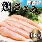 業務用 国産 鶏ささみ メガ盛り 1kg 真空パック