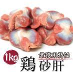 業務用 国産 鶏 砂肝 メガ盛り 1kg 焼き鳥 焼鳥