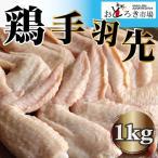 業務用 国産 鶏肉 手羽先 メガ盛り 1kg 焼鳥 焼き鳥 真空パック