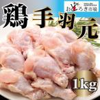 業務用 国産 鶏肉 手羽元 メガ盛り 1kg 焼鳥 焼き鳥 塩焼き 煮込み料理 真空パック