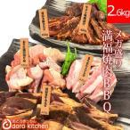 メガ盛り 焼肉BBQセット2.6Kg (10〜12人向け) / お取り寄せグルメ 大盛り 焼肉ト バーベキューセット キャンプ アウトドア 景品 業務用 大容量